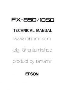 راهنمای تعمیرات epson fx-850/1050