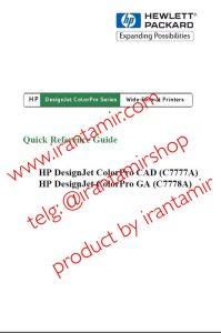 راهنمای تعمیرات پرینتر hp colorpro cad (c7777a)