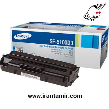 خرید کارتریج پرینتر samsung sf-5100